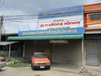 ตึกแถวหลุดจำนอง ธ.ธนาคารกรุงศรีอยุธยา จังหวัดสระบุรี (พระพุทธบาท) บ้านหมอ